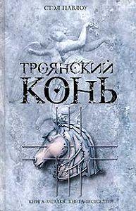 Стэл Павлоу -Троянский конь