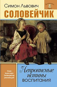 Симон Соловейчик -Непрописные истины воспитания. Избранные статьи