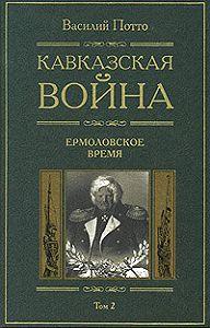 Василий Потто -Кавказская война. Том 2. Ермоловское время