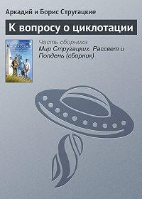Аркадий и Борис Стругацкие -К вопросу о циклотации