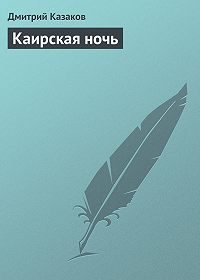 Дмитрий Казаков - Каирская ночь