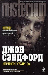 Джон Сэндфорд -Ночной убийца