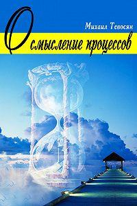 Михаил Тевосян -Осмысление процессов