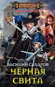 Василий Сахаров -Черная свита