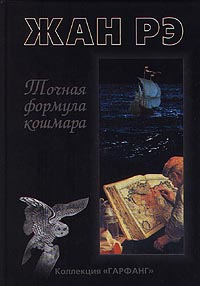 Жан Рэ -Великий Ноктюрн