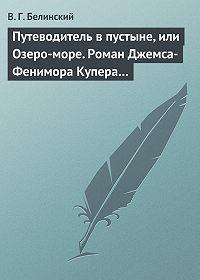 В. Г. Белинский - Путеводитель в пустыне, или Озеро-море. Роман Джемса-Фенимора Купера…