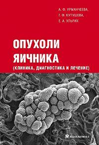 Е. А. Ульрих -Опухоли яичника: клиника, диагностика и лечение