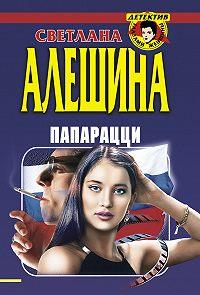 Светлана Алешина - Папарацци (сборник)