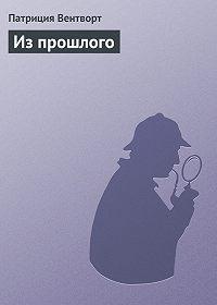 Патриция Вентворт -Из прошлого