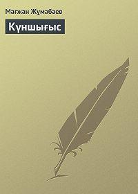 Мағжан Жұмабаев -Күншығыс