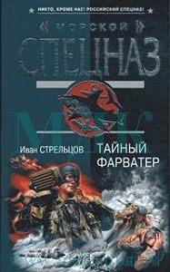 Иван Стрельцов - Тайный форватер