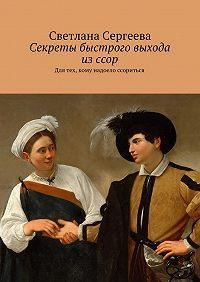Светлана Сергеева -Секреты быстрого выхода изссор. Для тех, кому надоело ссориться