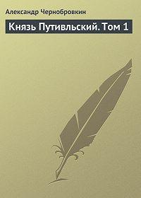 Александр Чернобровкин -Князь Путивльский. Том 1