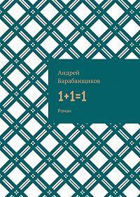 Андрей Барабанщиков -1+1=1. Роман