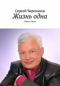 Сергей Черепанов -Жизнь одна. Стихи и проза