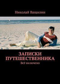 Николай Ващилин -Записки путешественника. Всё включено