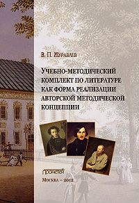 Виктор Журавлев -Учебно-методический комплект по литературе как форма реализации авторской методической концепции