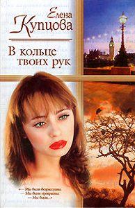 Елена Купцова -В кольце твоих рук