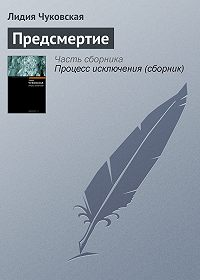 Лидия Чуковская -Предсмертие