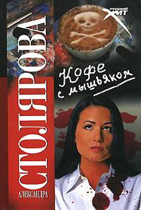 Александра Столярова -Кофе с мышьяком