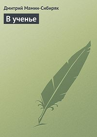 Дмитрий Мамин-Сибиряк - В ученье
