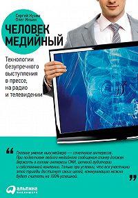 Сергей Кузин -Человек медийный. Технологии безупречного выступления в прессе, на радио и телевидении