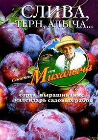 Николай Звонарев - Слива, терн, алыча... Сорта, выращивание, календарь садовых работ