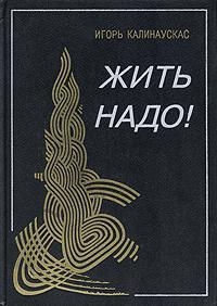Игорь Калинаускас -Жить надо!