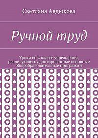 Светлана Авдюкова -Ручнойтруд. Уроки во2 классе учреждения, реализующего адаптированные основные общеобразовательные программы