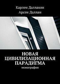 Карлен Даллакян -Новая цивилизационная парадигма