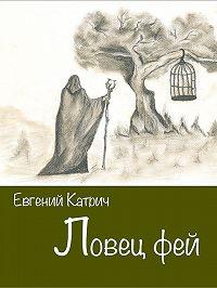 Евгений Катрич -Ловец фей