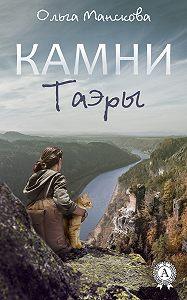 Ольга Манскова - Камни Таэры