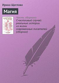 Ирина Щеглова -Магия