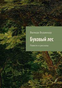 Валида (Фрида Хофманн) Будакиду -Буковый лес