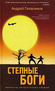 Андрей Геласимов - Разгуляевка