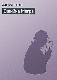 Жорж Сименон -Ошибка Мегрэ