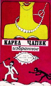 Карел  Чапек -Война с саламандрами