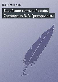 В. Г. Белинский -Еврейские секты в России. Составлено В. В. Григорьевым