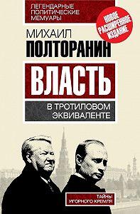 Михаил Полторанин -Власть в тротиловом эквиваленте. Тайны игорного Кремля