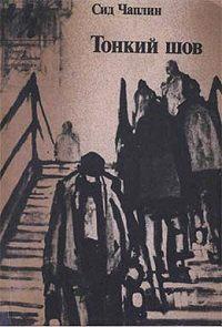 Сид Чаплин -Караван к солнцу