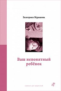 Екатерина Мурашова - Ваш непонятный ребёнок