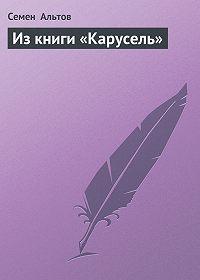 Семен Альтов - Из книги «Карусель»