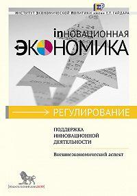 Г. Баландина -Поддержка инновационной деятельности. Внешнеэкономический аспект
