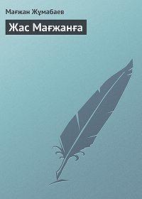 Мағжан Жұмабаев -Жас Мағжанға