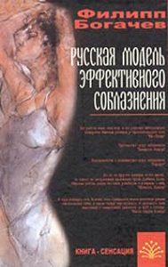 Филипп Богачёв - Русская модель эффективного соблазнения