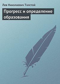 Лев Толстой -Прогресс и определение образования