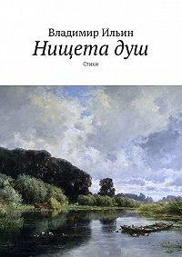 Владимир Ильин -Нищета душ. Стихи