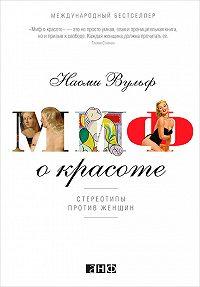 Наоми Вульф -Миф о красоте. Стереотипы против женщин
