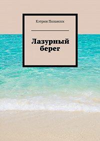 Кэтрин Полански -Лазурный берег