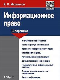 К. Михельсон - Информационное право. Шпаргалка. Учебное пособие